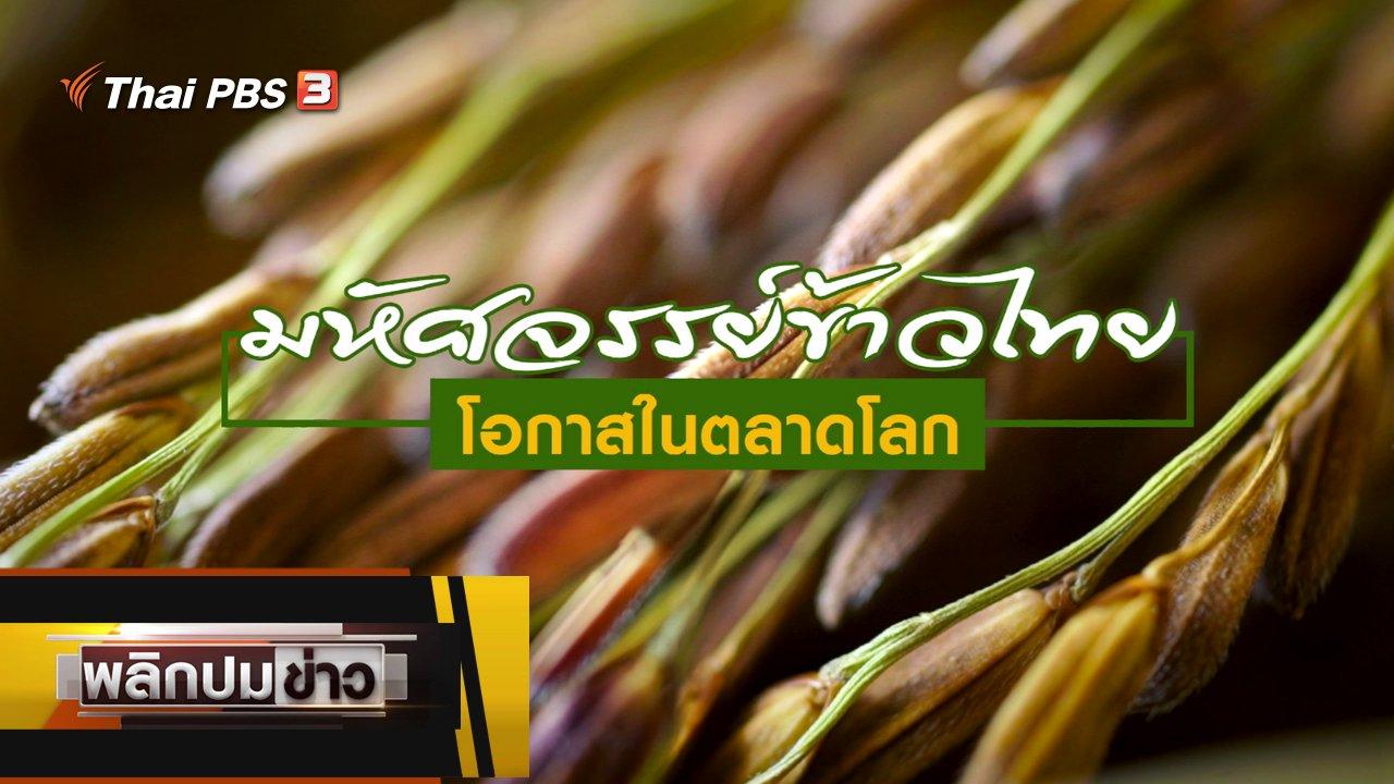 พลิกปมข่าว - มหัศจรรย์ข้าวไทย โอกาสในตลาดโลก