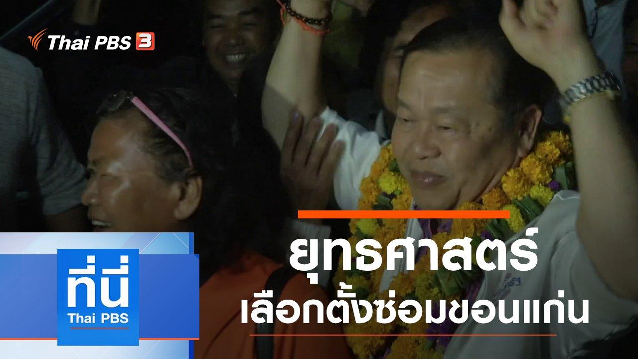 ที่นี่ Thai PBS - ประเด็นข่าว (23 ธ.ค. 62)