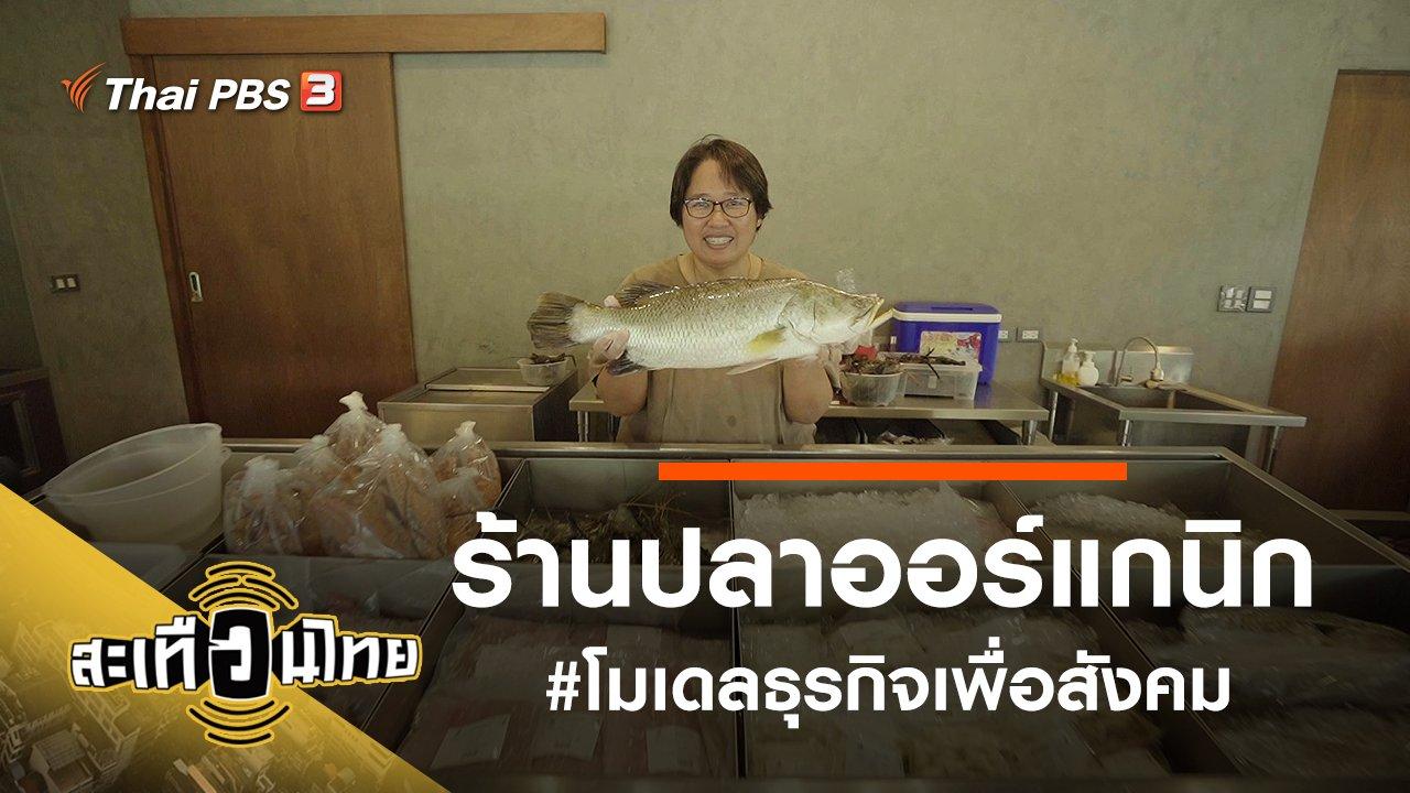 สะเทือนไทย - ร้านปลาออร์แกนิก  #โมเดลธุรกิจเพื่อสังคม