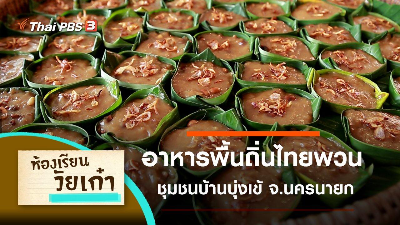 ห้องเรียนวัยเก๋า - อาหารพื้นถิ่นไทยพวน บ้านบุ่งเข้