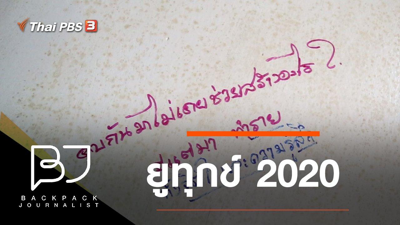 Backpack Journalist - ยูทุกข์ 2020