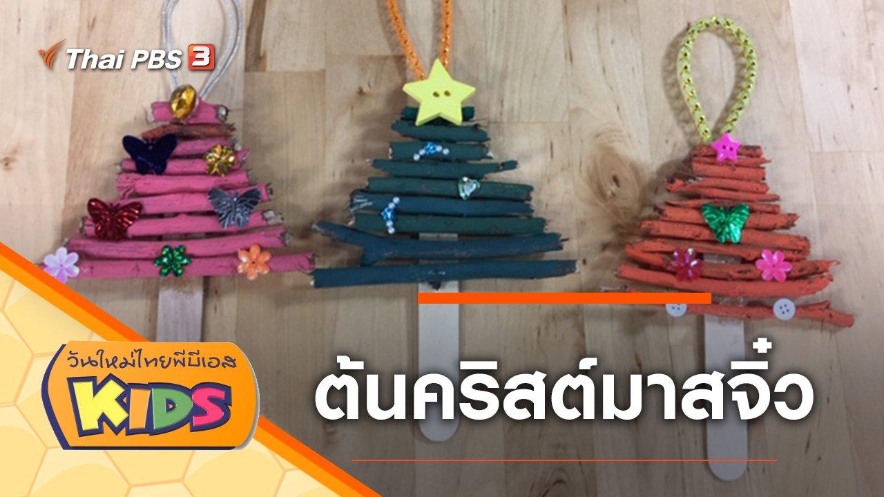 วันใหม่ไทยพีบีเอสคิดส์ - ต้นคริสต์มาสจิ๋ว