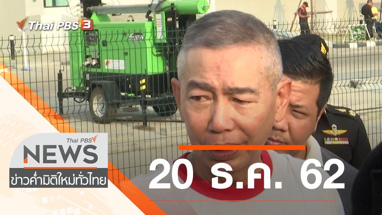 ข่าวค่ำ มิติใหม่ทั่วไทย - ประเด็นข่าว (20 ธ.ค. 62)