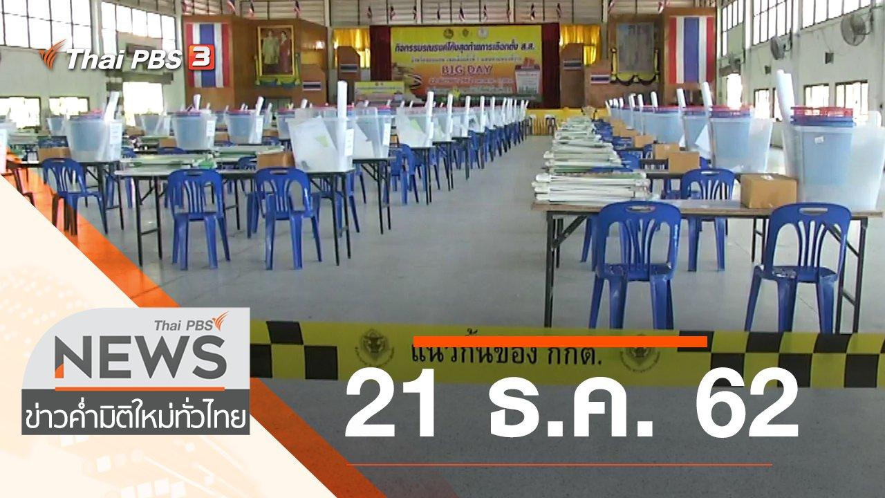ข่าวค่ำ มิติใหม่ทั่วไทย - ประเด็นข่าว (21 ธ.ค. 62)