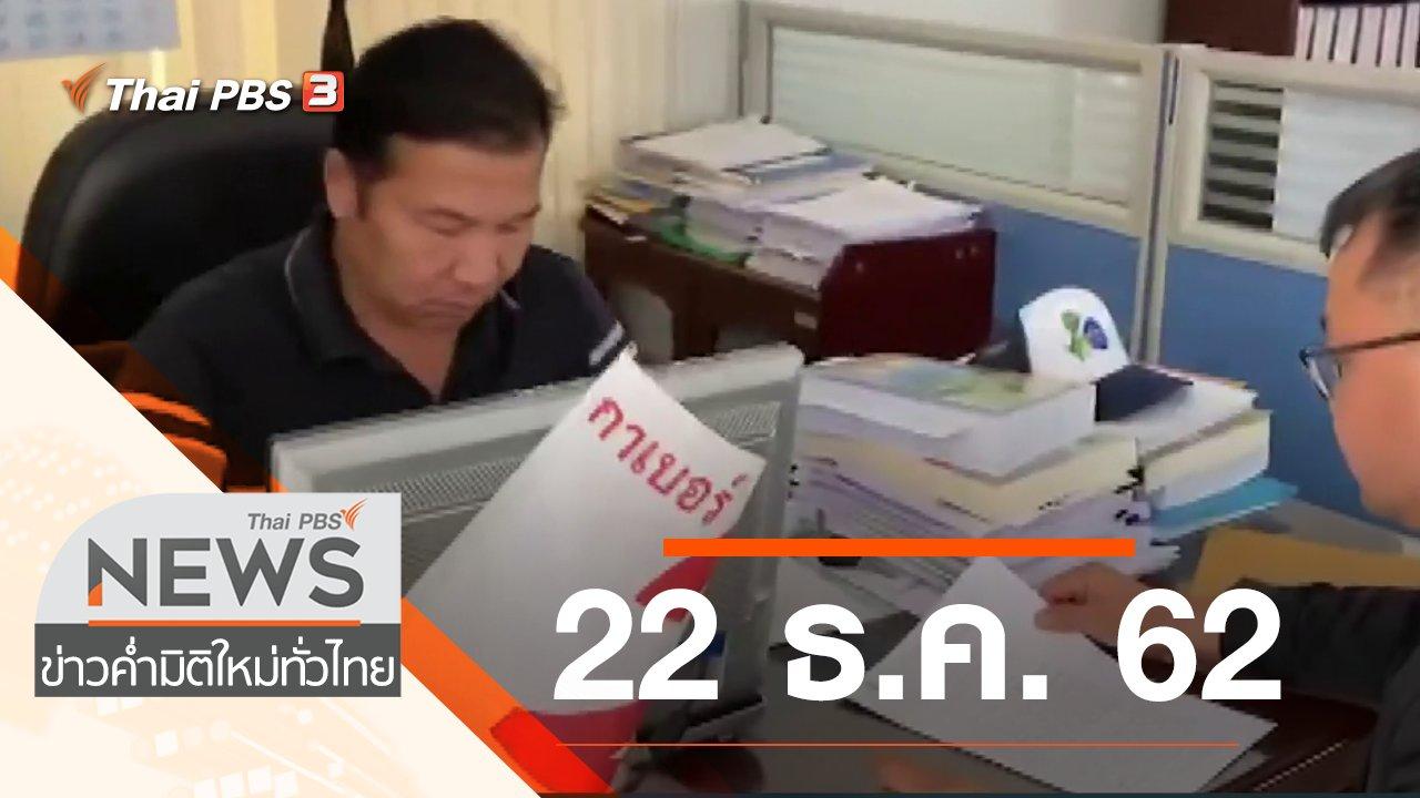 ข่าวค่ำ มิติใหม่ทั่วไทย - ประเด็นข่าว (22 ธ.ค. 62)