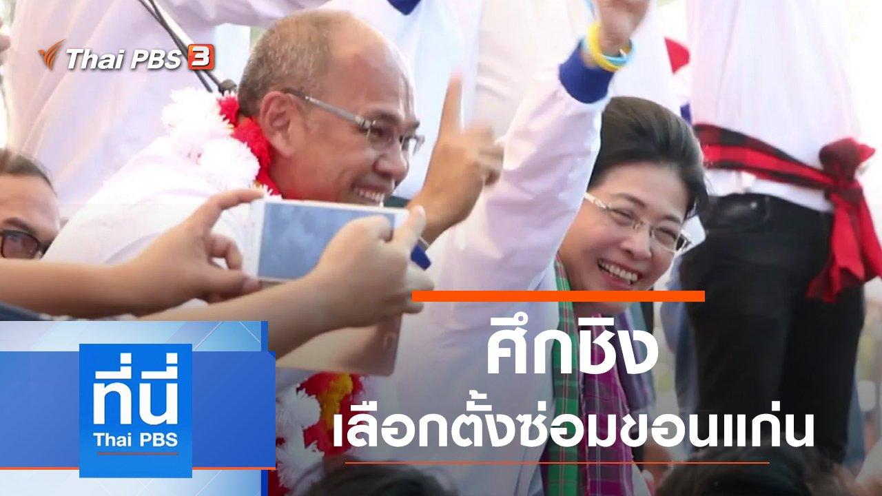 ที่นี่ Thai PBS - ประเด็นข่าว (20 ธ.ค. 62)