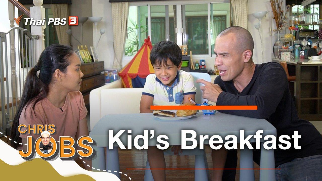 Chris Jobs - Kid's Breakfast