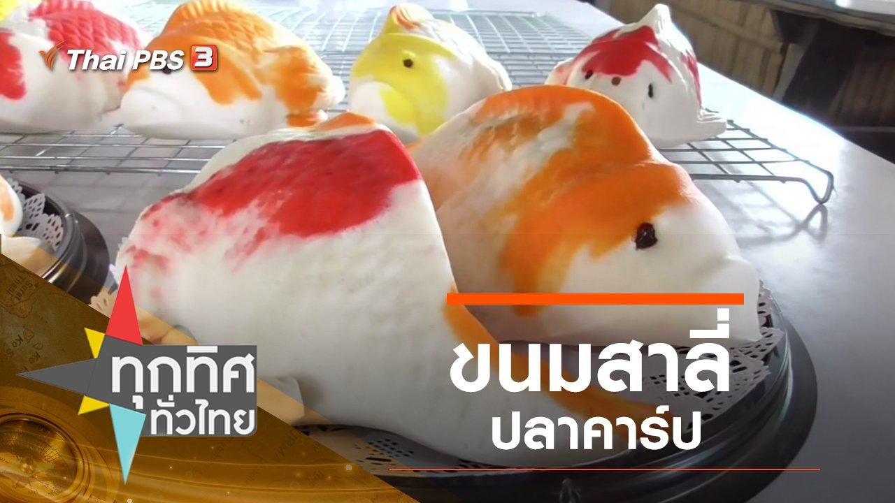 ทุกทิศทั่วไทย - ประเด็นข่าว (23 ธ.ค. 62)