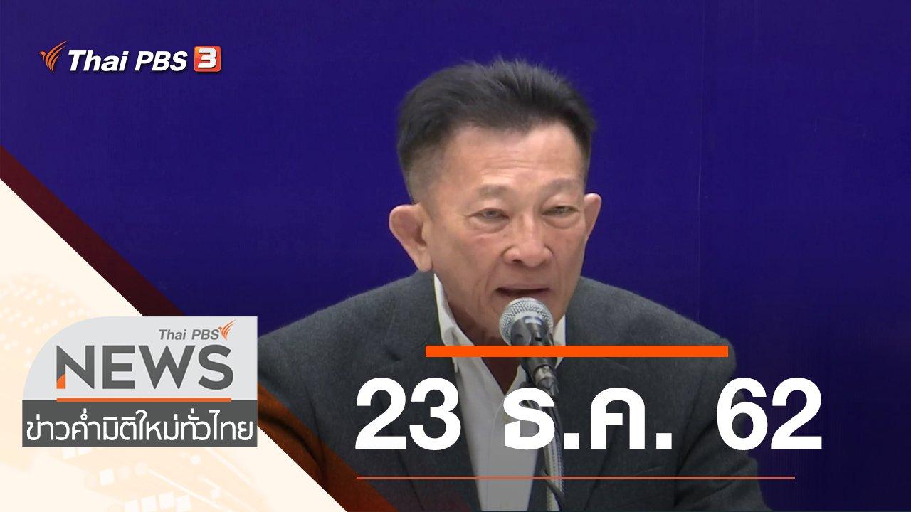 ข่าวค่ำ มิติใหม่ทั่วไทย - ประเด็นข่าว (23 ธ.ค. 62)