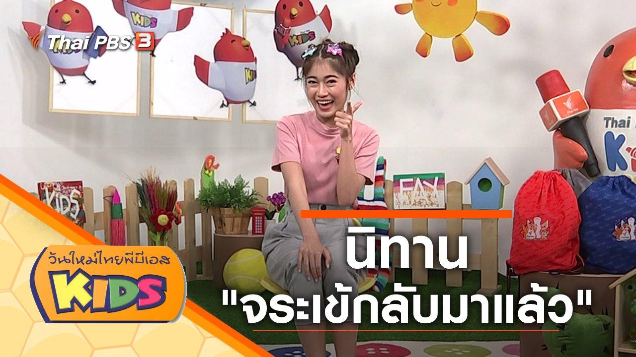 """วันใหม่ไทยพีบีเอสคิดส์ - นิทาน """"จระเข้กลับมาแล้ว"""""""