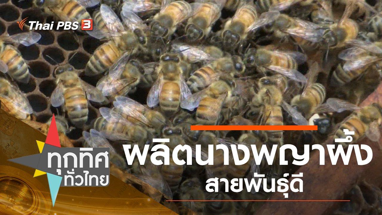 ทุกทิศทั่วไทย - ประเด็นข่าว (25 ธ.ค. 62)