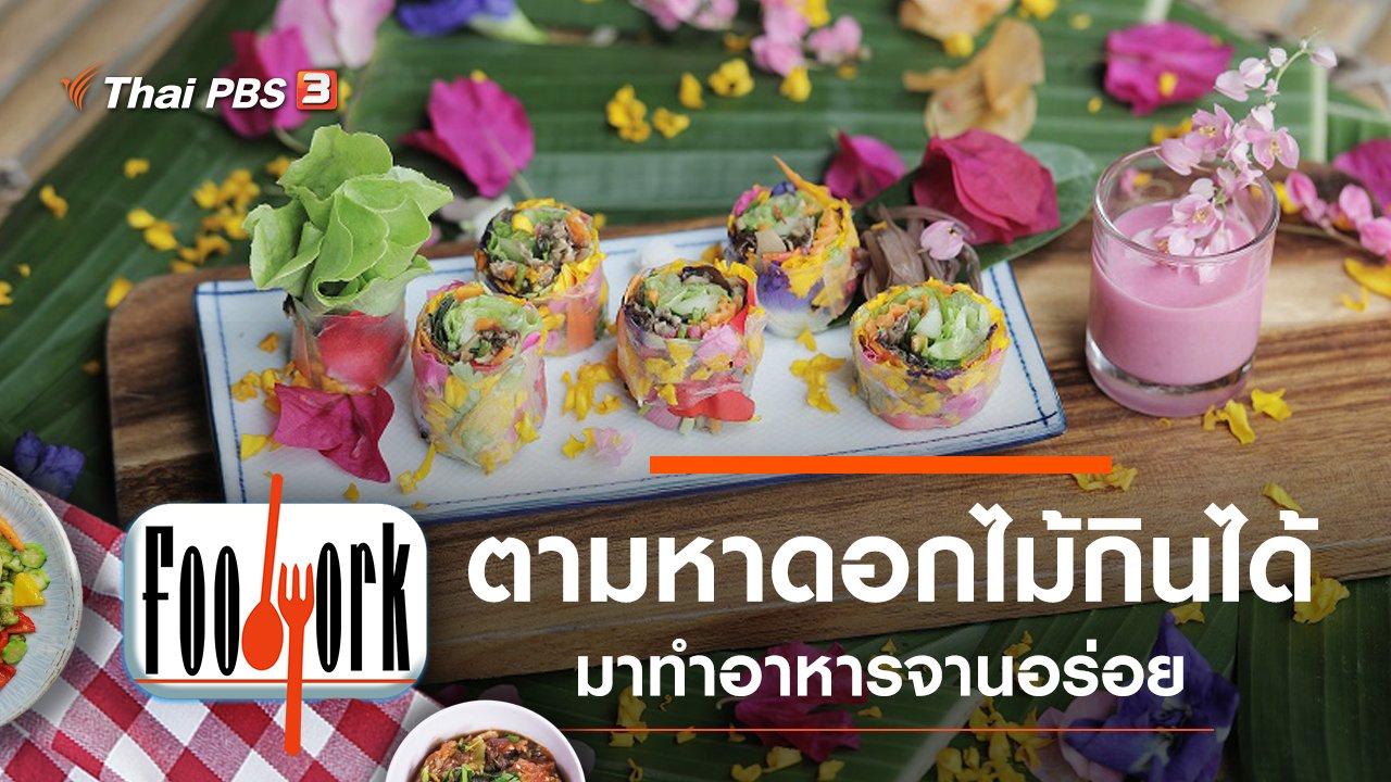 Foodwork - ดอกไม้กินได้