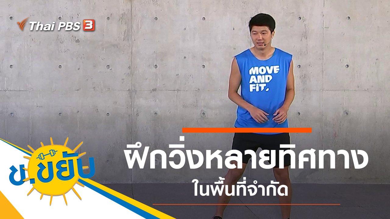 ข.ขยับ - ฝึกวิ่งหลายทิศทางในพื้นที่จำกัด