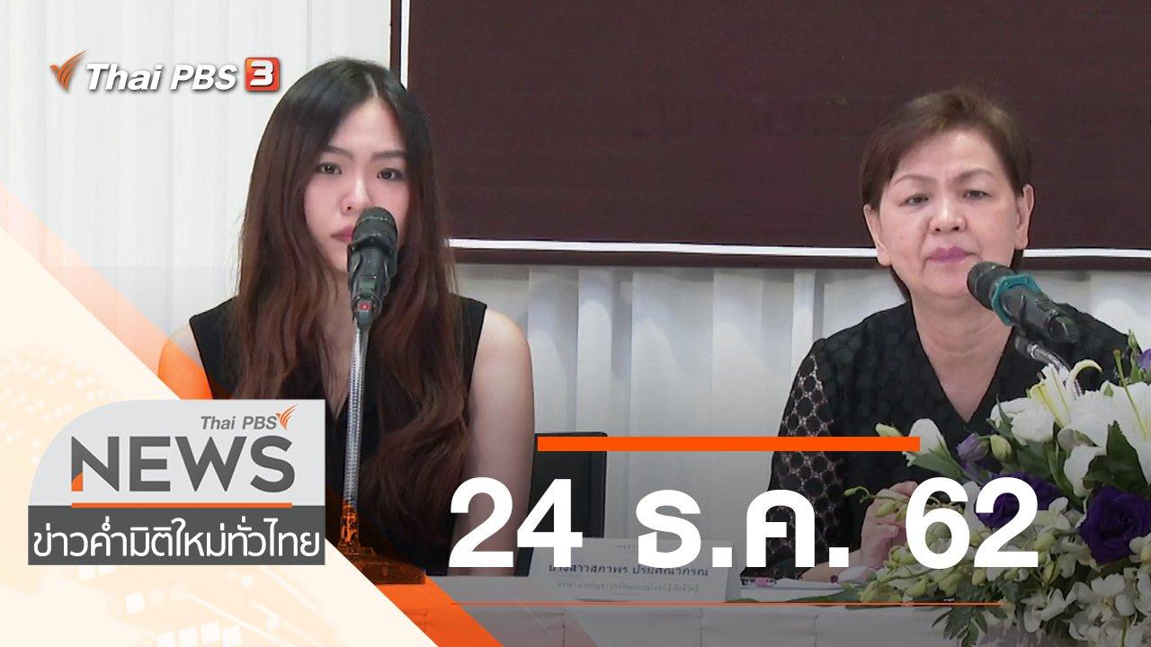 ข่าวค่ำ มิติใหม่ทั่วไทย - ประเด็นข่าว (24 ธ.ค. 62)
