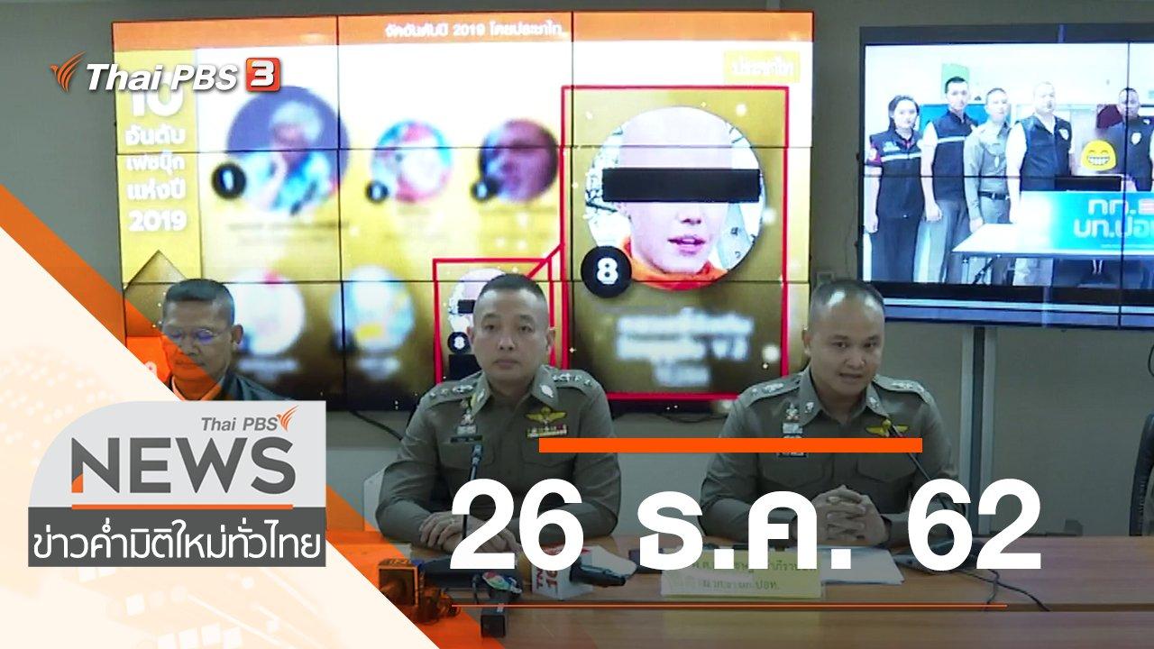 ข่าวค่ำ มิติใหม่ทั่วไทย - ประเด็นข่าว (26 ธ.ค. 62)