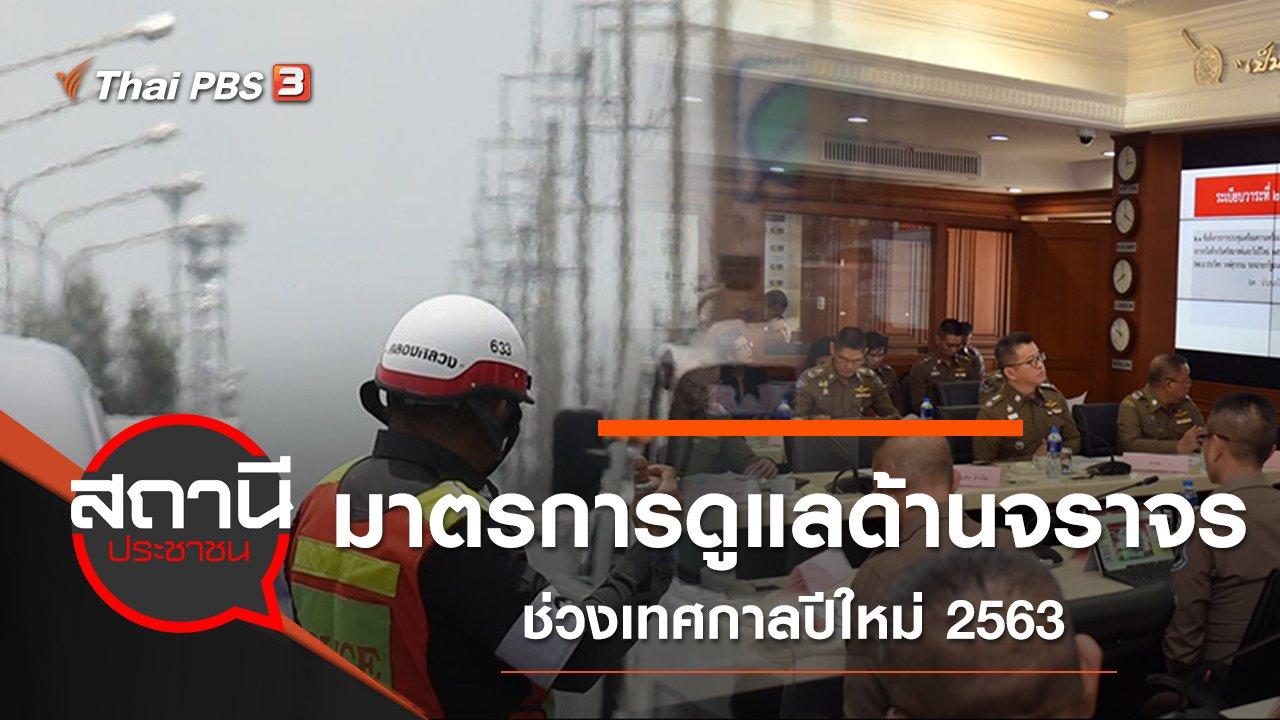 สถานีประชาชน - มาตรการดูแลด้านจราจร ช่วงเทศกาลปีใหม่ 2563