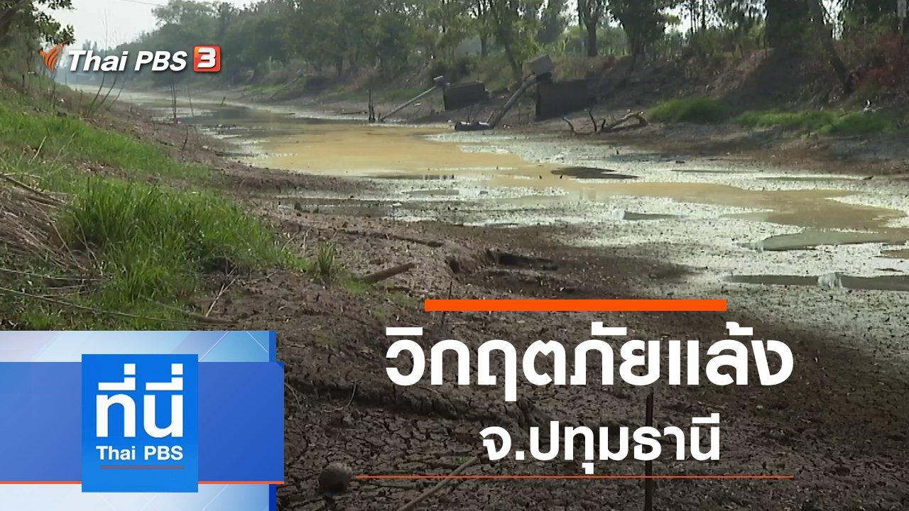 ที่นี่ Thai PBS - ประเด็นข่าว (26 ธ.ค. 62)