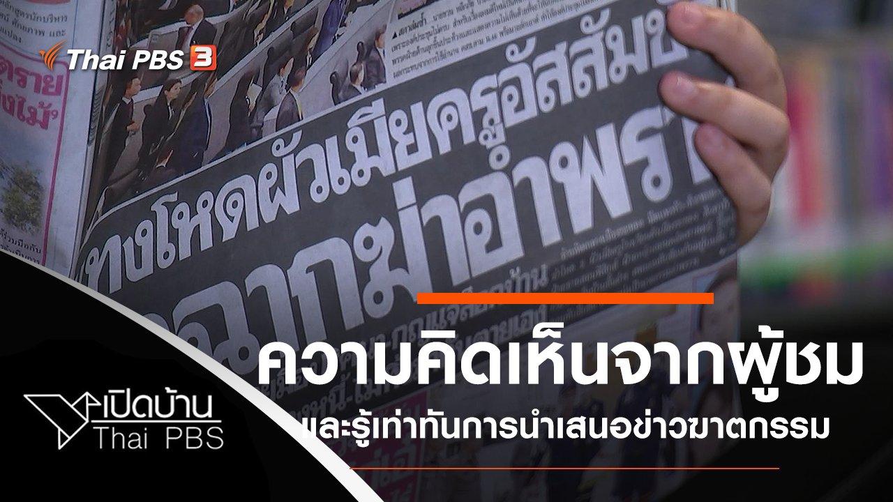 เปิดบ้าน Thai PBS - ความคิดเห็นจากผู้ชม และรู้เท่าทันการนำเสนอข่าวฆาตกรรม
