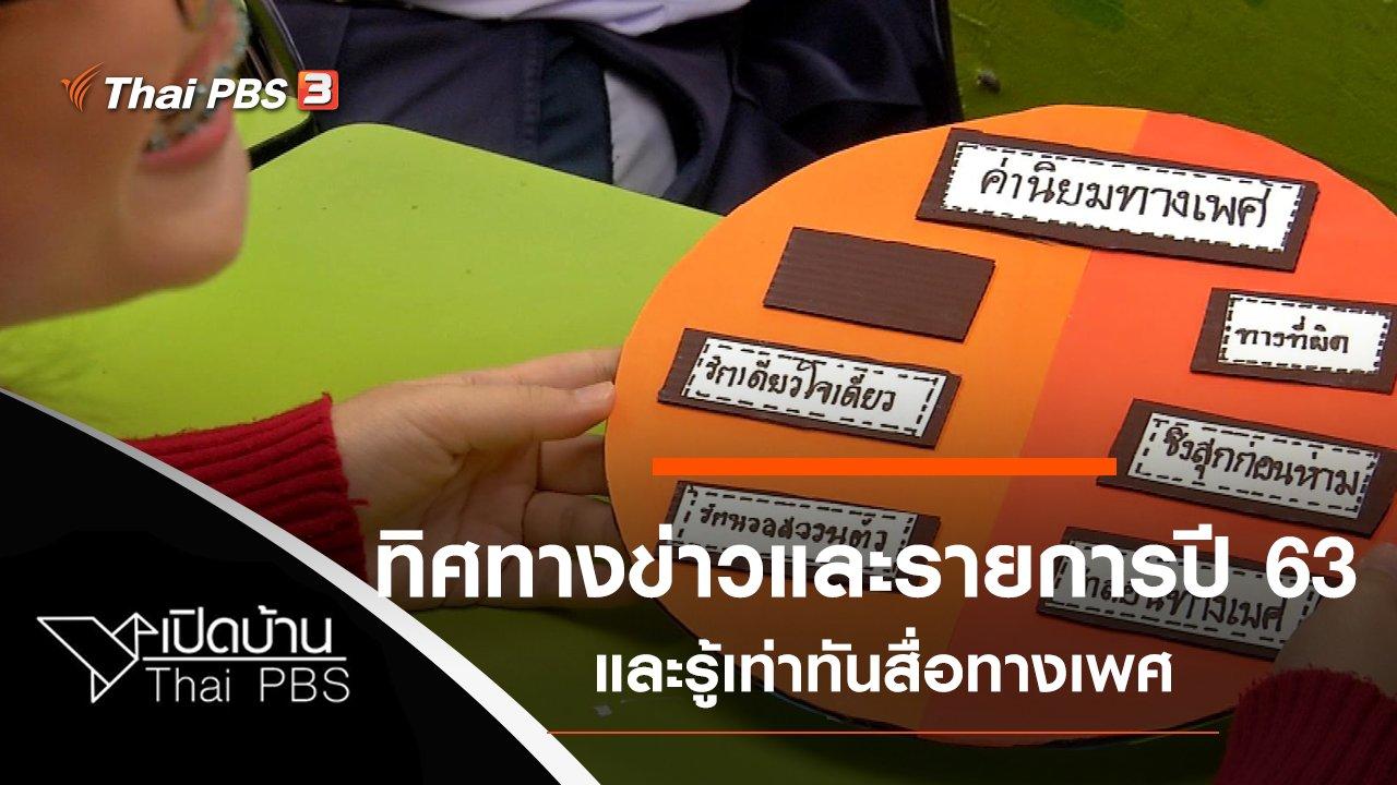 เปิดบ้าน Thai PBS - ทิศทางข่าวและรายการปี 63 และรู้เท่าทันสื่อทางเพศ