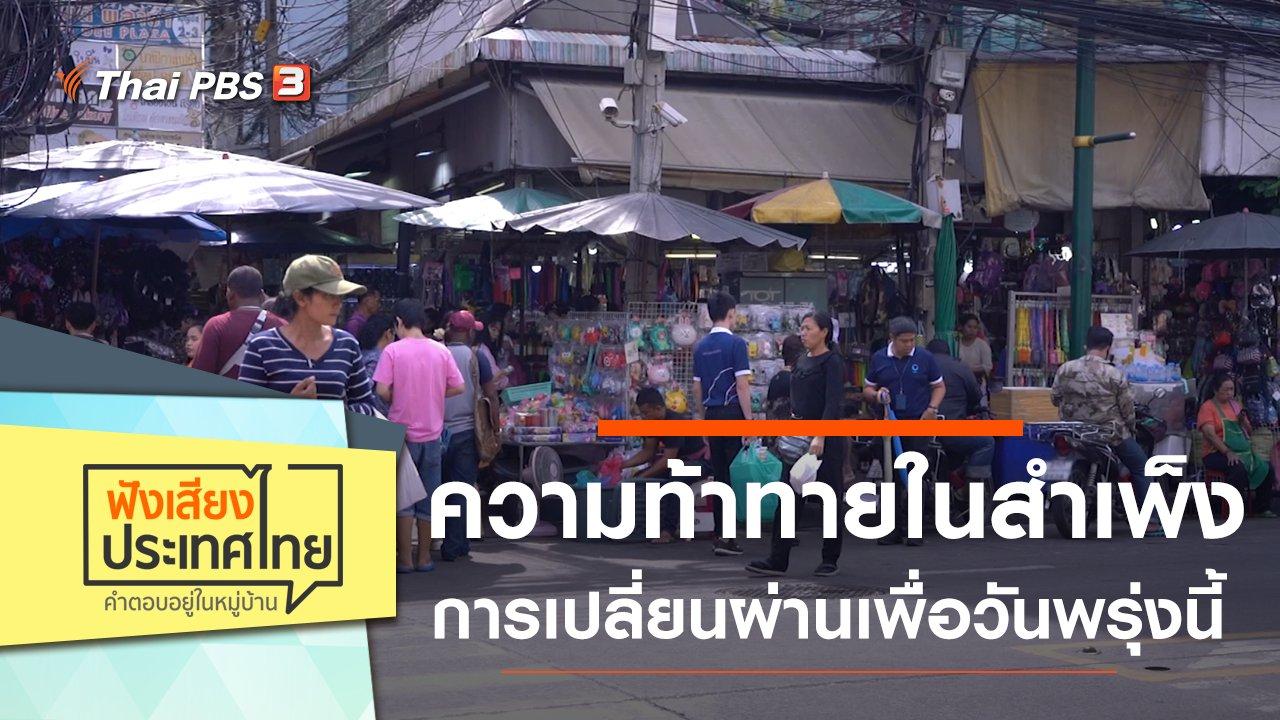 """ฟังเสียงประเทศไทย - ความท้าทายใน """"สำเพ็ง"""" การเปลี่ยนผ่านเพื่อวันพรุ่งนี้"""