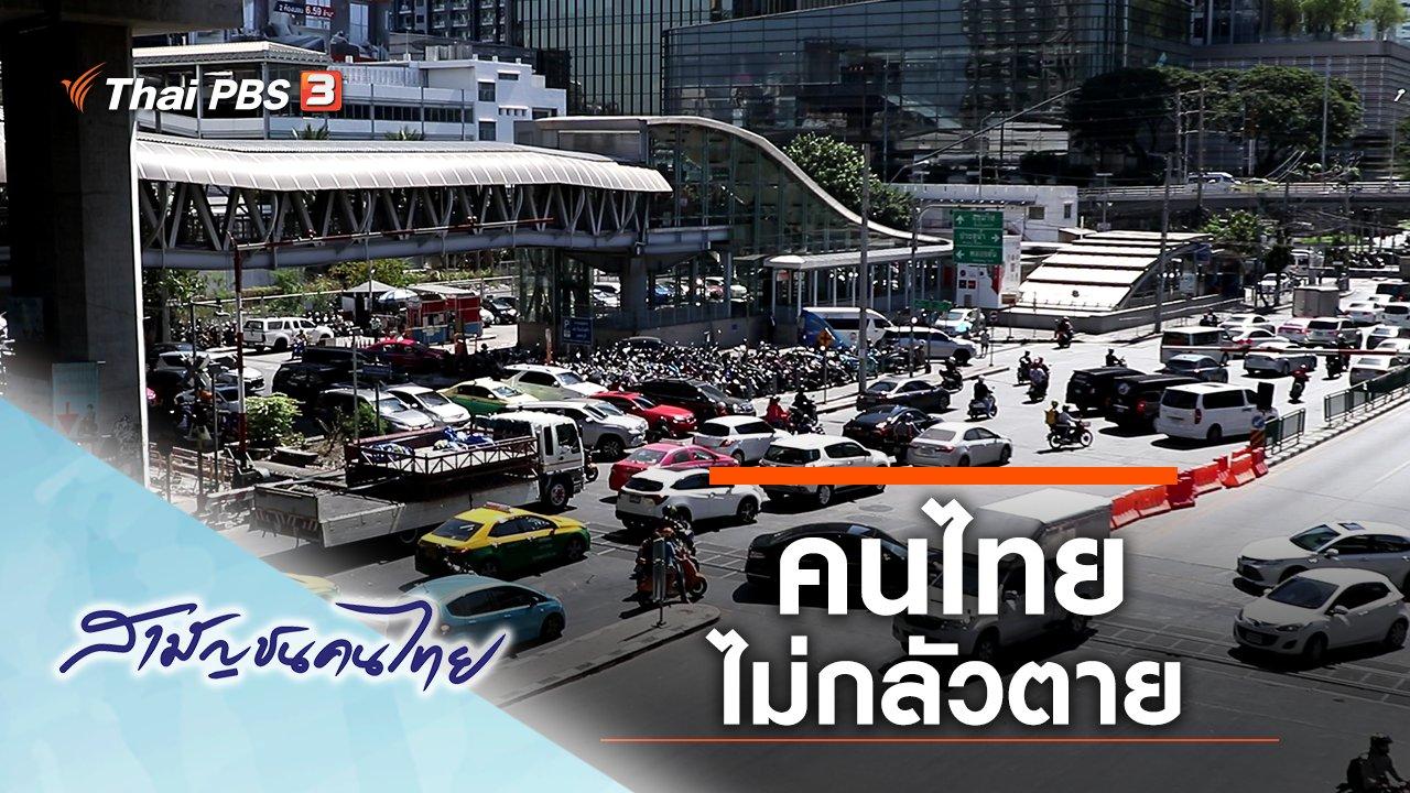สามัญชนคนไทย - คนไทยไม่กลัวตาย