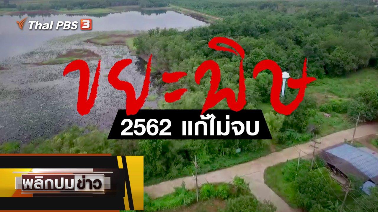 พลิกปมข่าว - ขยะพิษ 2562 แก้ไม่จบ