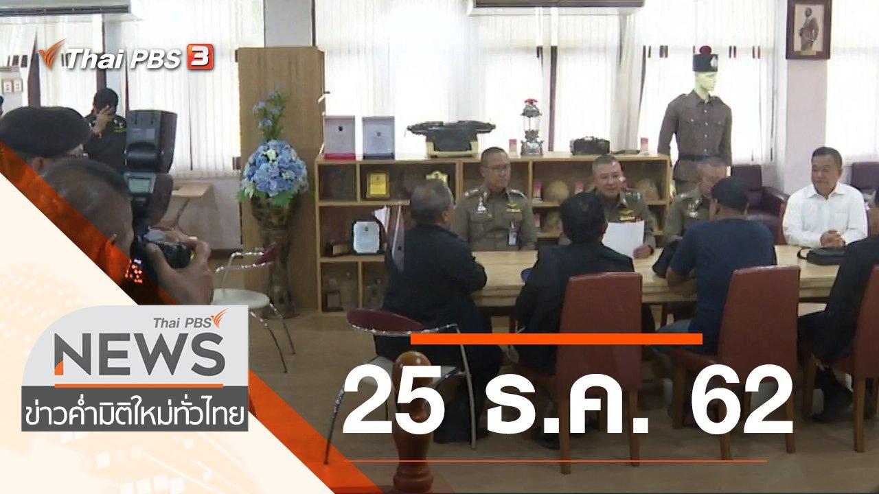 ข่าวค่ำ มิติใหม่ทั่วไทย - ประเด็นข่าว (25 ธ.ค. 62)