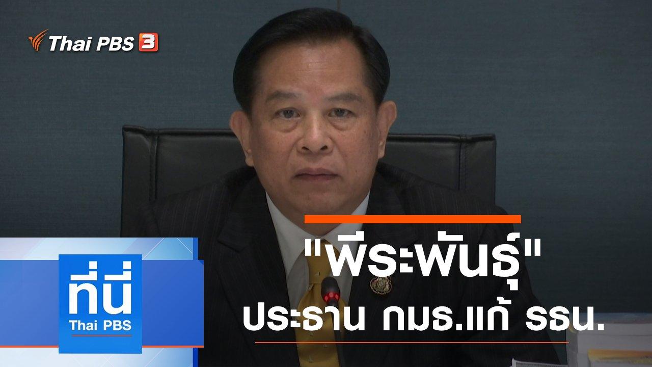ที่นี่ Thai PBS - ประเด็นข่าว (24 ธ.ค. 62)