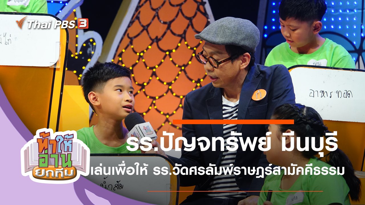 ท้าให้อ่าน The Reading Hero - โรงเรียนปัญจทรัพย์ มีนบุรี