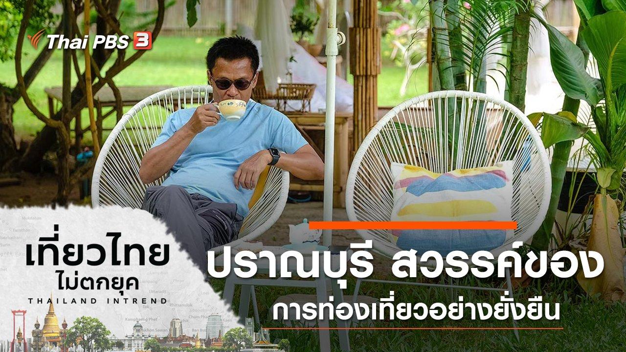 เที่ยวไทยไม่ตกยุค - ปราณบุรี สวรรค์ของการท่องเที่ยวอย่างยั่งยืน จ.ประจวบคีรีขันธ์