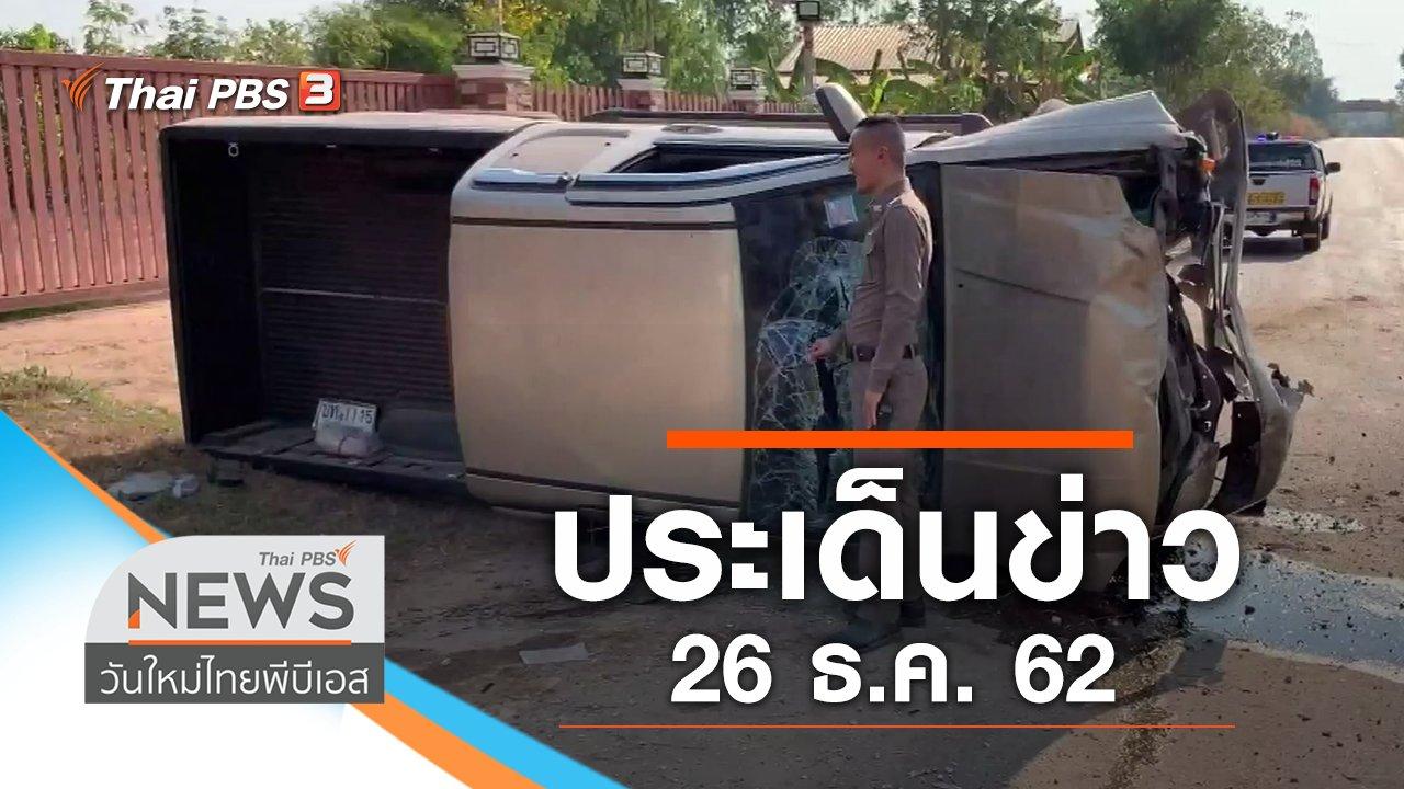 วันใหม่  ไทยพีบีเอส - ประเด็นข่าว (26 ธ.ค. 62)