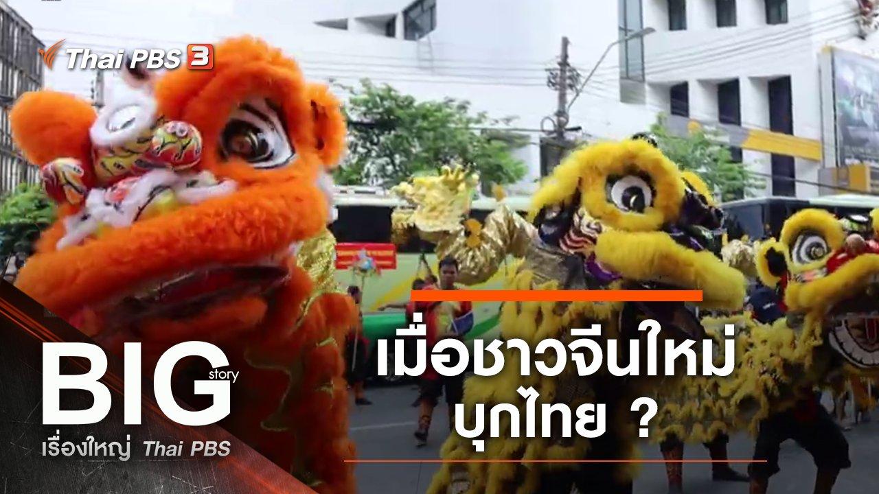 Big Story เรื่องใหญ่ Thai PBS - เมื่อชาวจีนใหม่บุกไทย ?