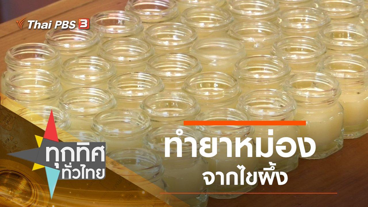 ทุกทิศทั่วไทย - ประเด็นข่าว (26 ธ.ค. 62)