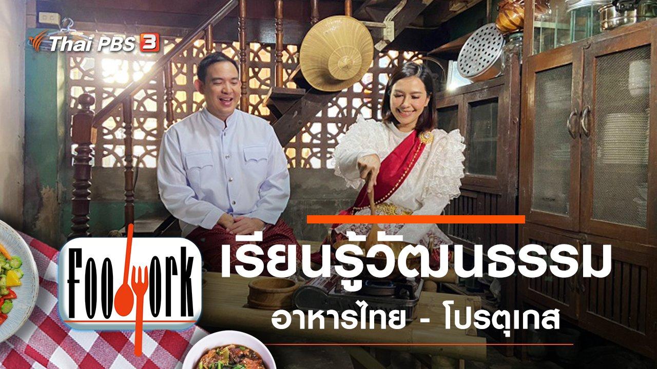 Foodwork - วัฒนธรรมอาหารไทย - โปรตุเกส