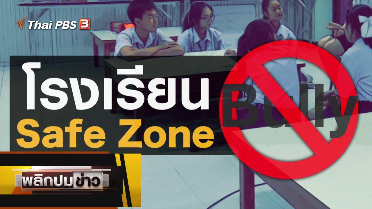 พลิกปมข่าว - โรงเรียน Safe Zone Bully