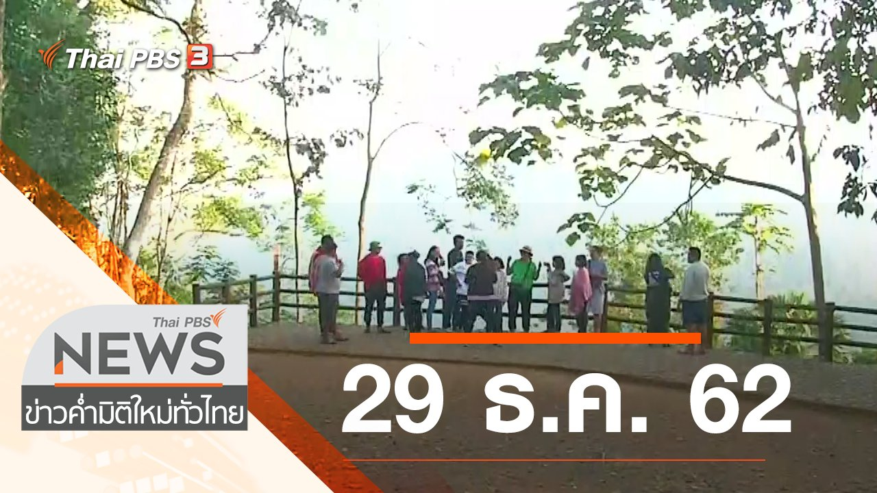 ข่าวค่ำ มิติใหม่ทั่วไทย - ประเด็นข่าว (29 ธ.ค. 62)