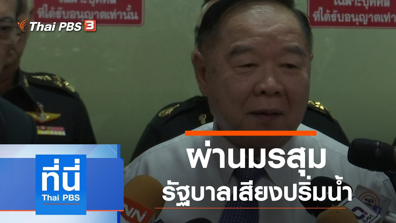 ที่นี่ Thai PBS - ประเด็นข่าว (27 ธ.ค. 62)