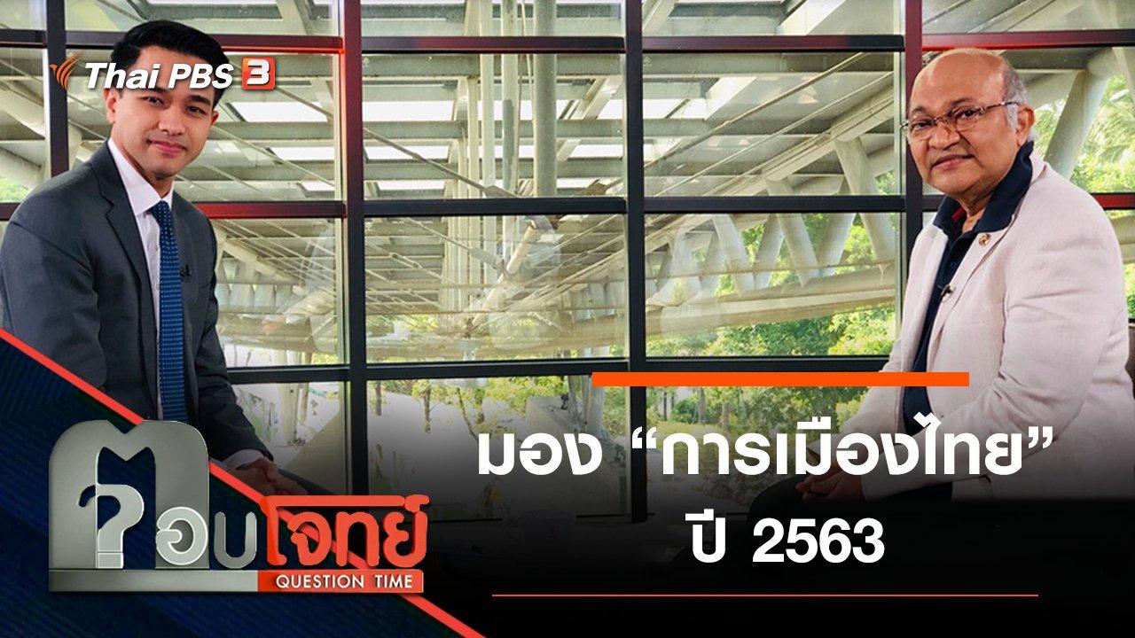 """ตอบโจทย์ - มอง """"การเมืองไทย"""" ปี 2563"""