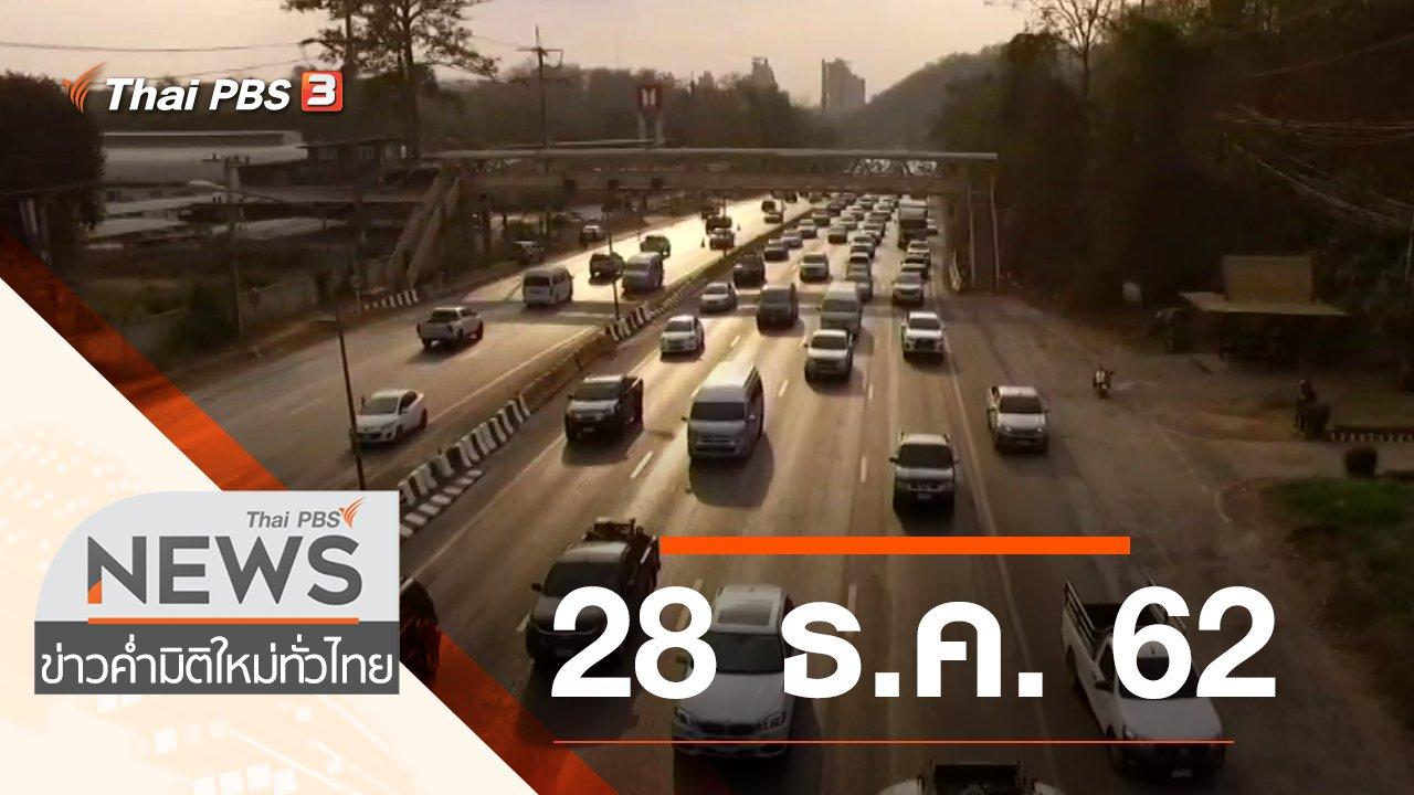 ข่าวค่ำ มิติใหม่ทั่วไทย - ประเด็นข่าว (28 ธ.ค. 62)
