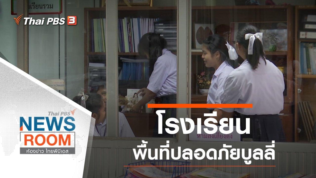 ห้องข่าว ไทยพีบีเอส NEWSROOM - ประเด็นข่าว (29 ธ.ค. 62)