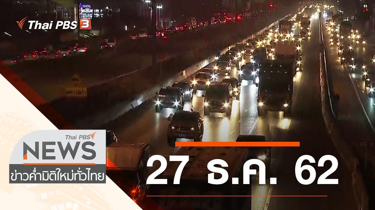 ข่าวค่ำ มิติใหม่ทั่วไทย - ประเด็นข่าว (27 ธ.ค. 62)