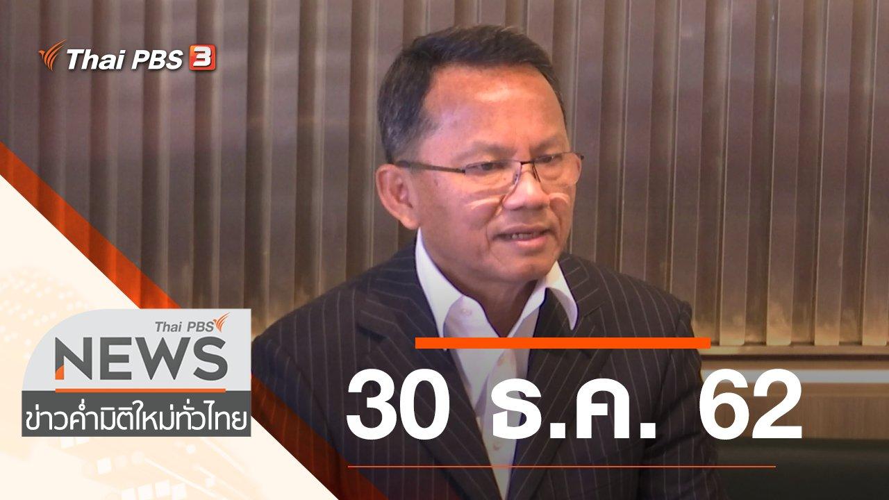 ข่าวค่ำ มิติใหม่ทั่วไทย - ประเด็นข่าว (30 ธ.ค. 62)