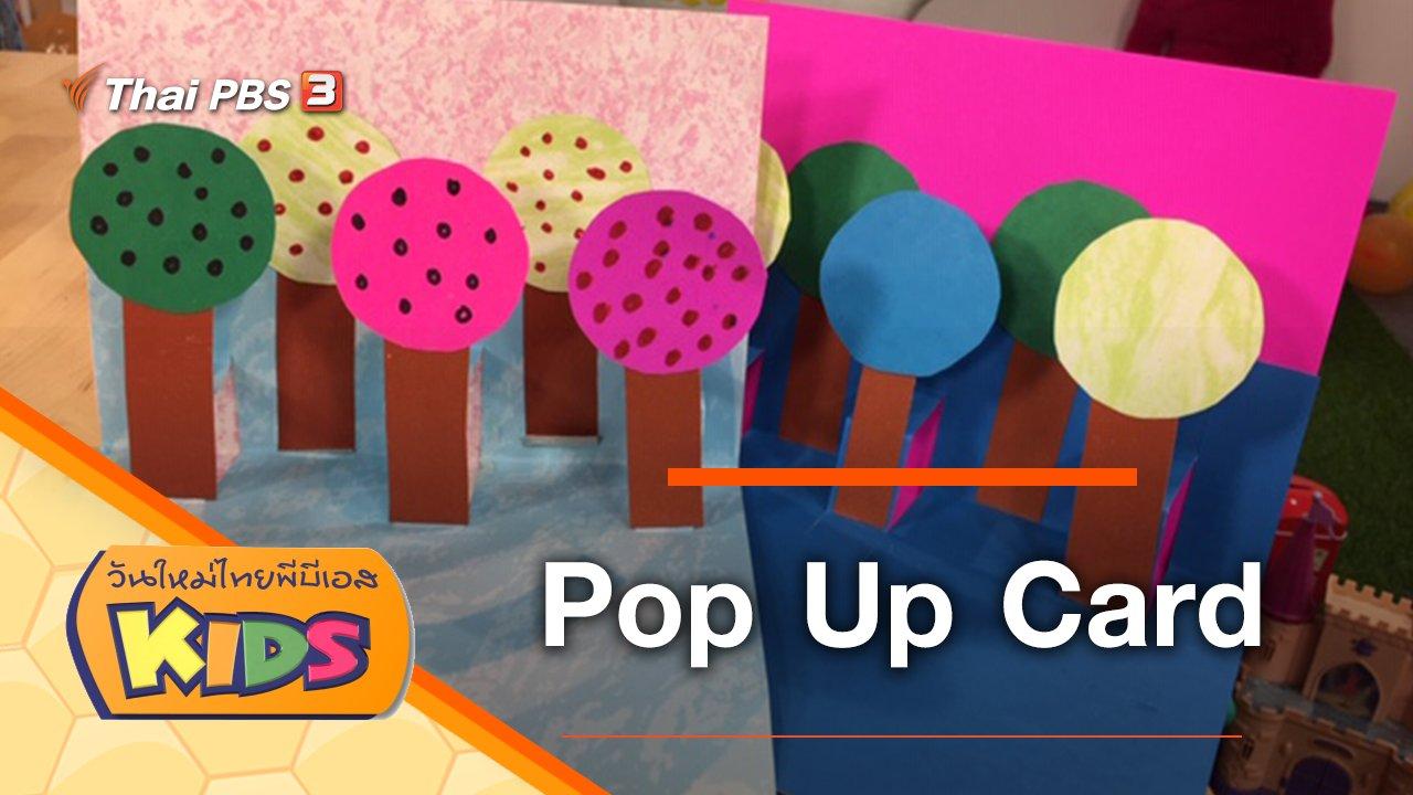 วันใหม่ไทยพีบีเอสคิดส์ - Pop Up Card