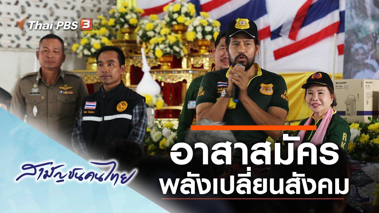 สามัญชนคนไทย - อาสาสมัคร พลังเปลี่ยนสังคม