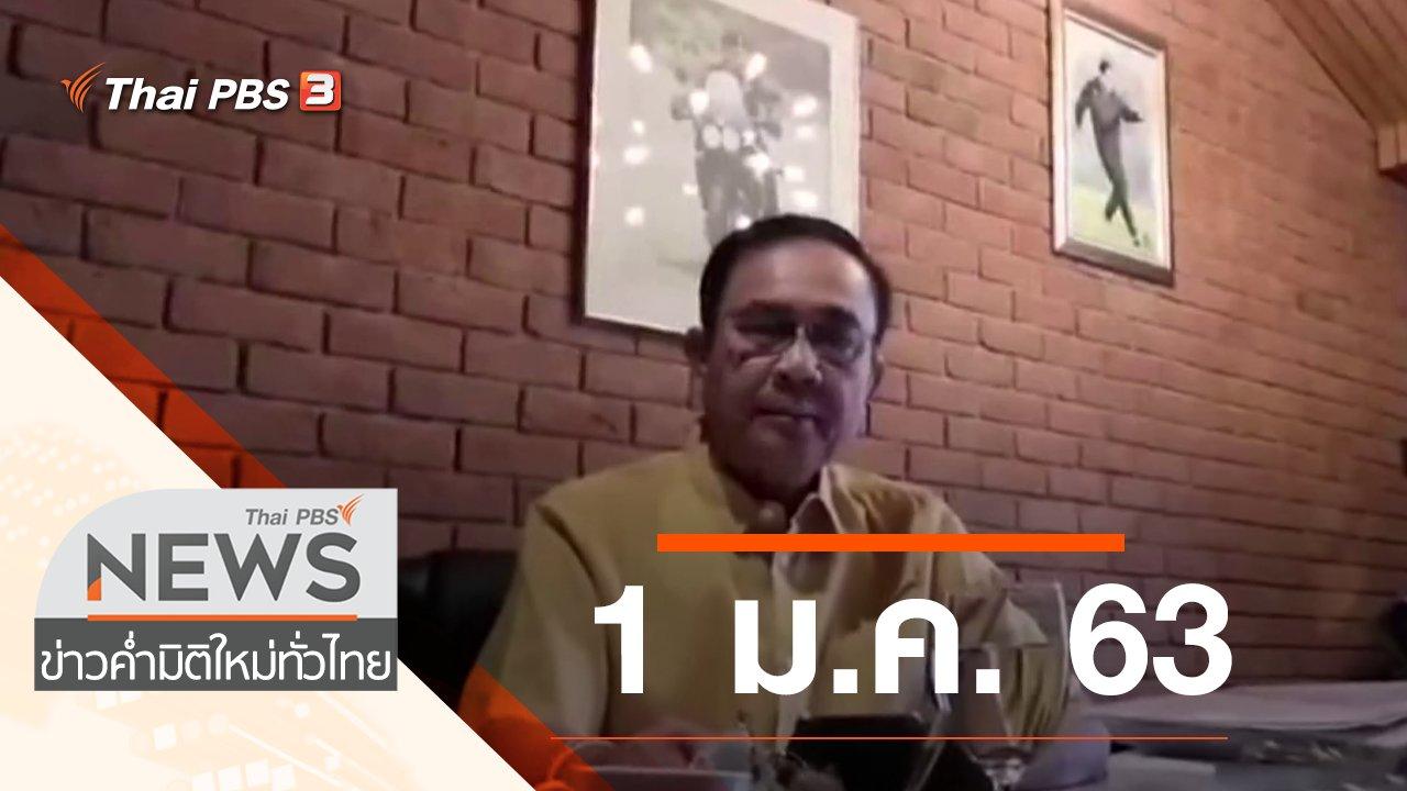 ข่าวค่ำ มิติใหม่ทั่วไทย - ประเด็นข่าว (1 ม.ค. 63)