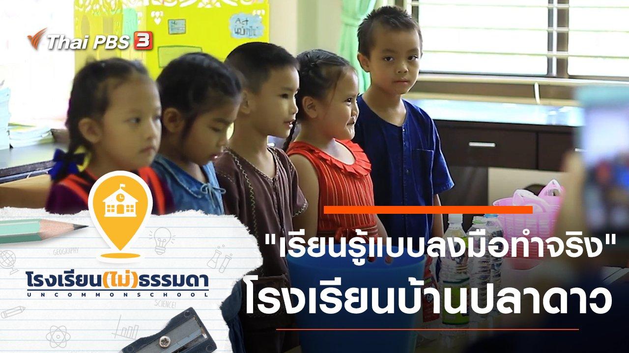 โรงเรียน(ไม่)ธรรมดา - โรงเรียนบ้านปลาดาว