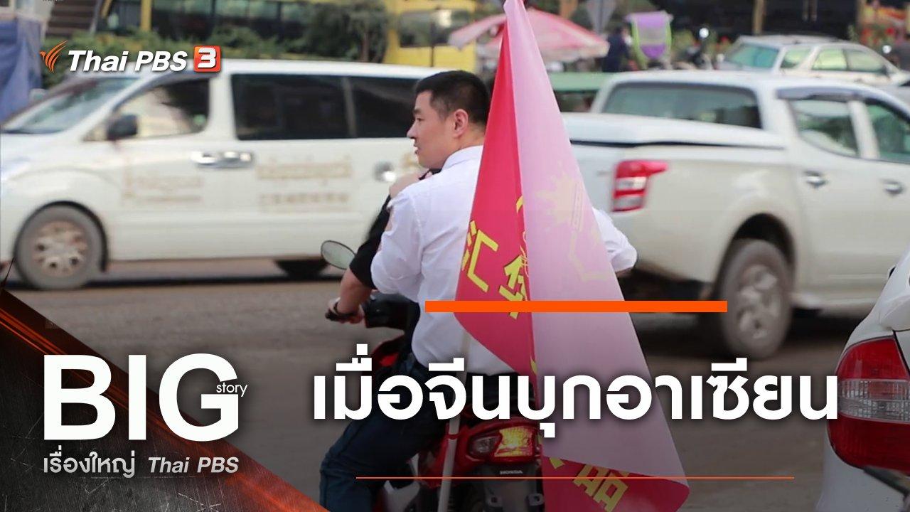 Big Story เรื่องใหญ่ Thai PBS - เมื่อจีนบุกอาเซียน
