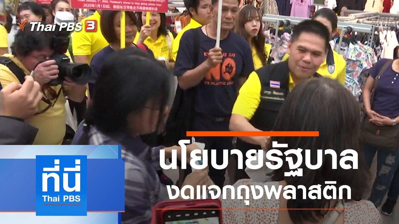 ที่นี่ Thai PBS - ประเด็นข่าว (1 ม.ค. 63)