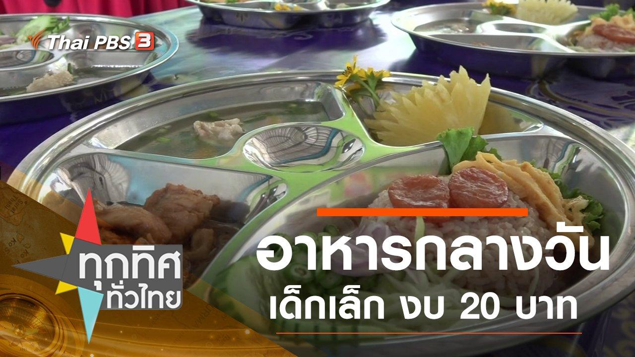 ทุกทิศทั่วไทย - ประเด็นข่าว (2 ม.ค. 63)