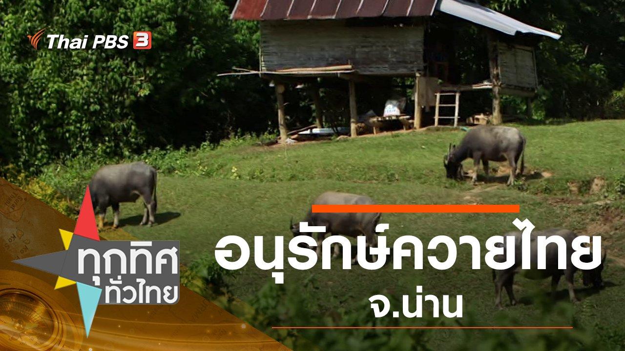 ทุกทิศทั่วไทย - ประเด็นข่าว (3 ม.ค. 63)